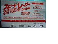 speed_racer_ticket.JPG